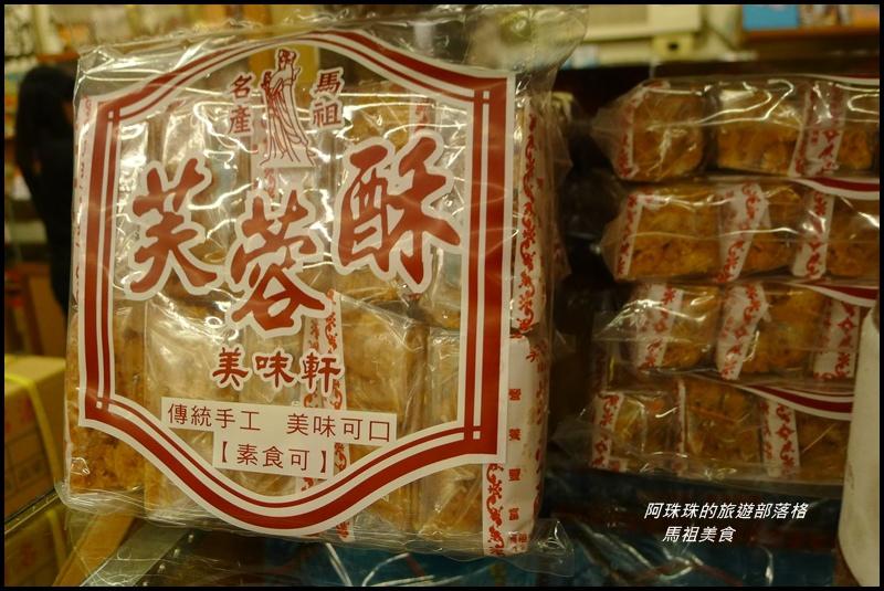 馬祖美食4.JPG