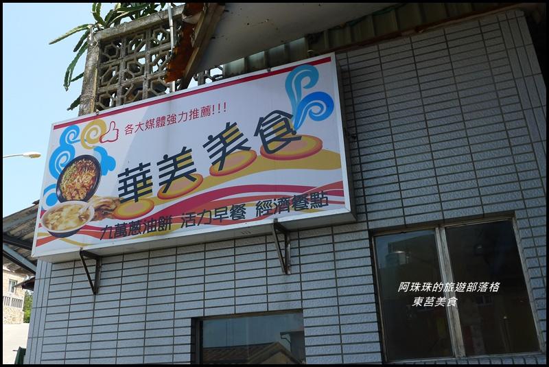 東莒美食3.JPG