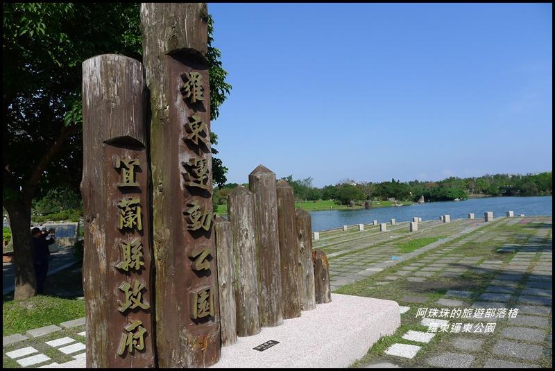 羅東運東公園26.JPG
