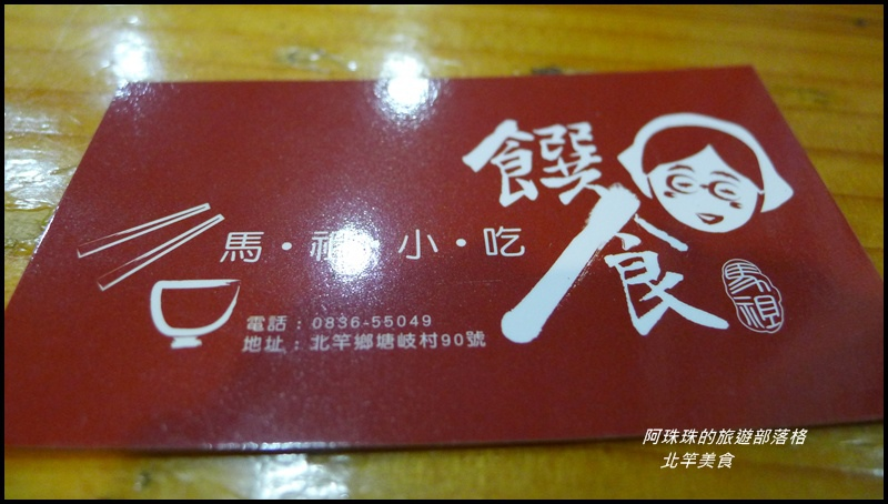 北竿美食6.JPG