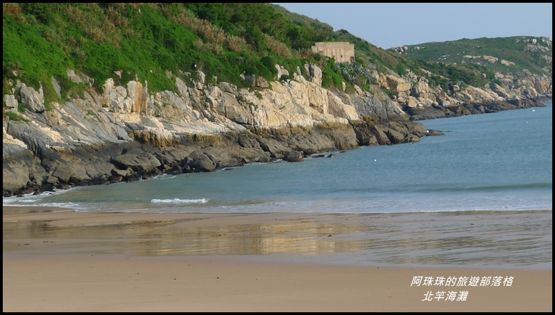 北竿海灘3.JPG