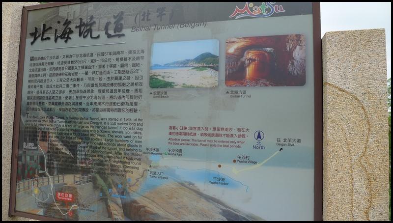 馬祖北竿板里沙灘6.JPG