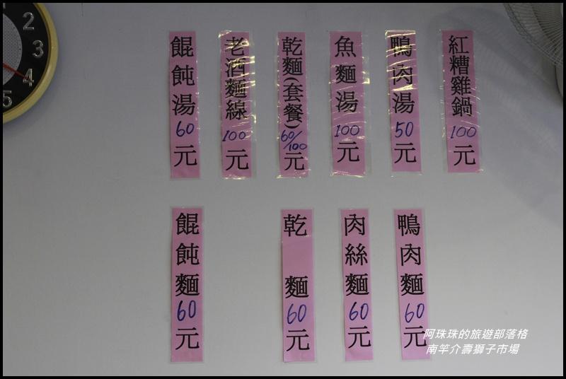 馬祖南竿介壽獅子市場7.JPG