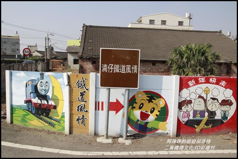 二崙鐵道文化3D彩繪村19.JPG