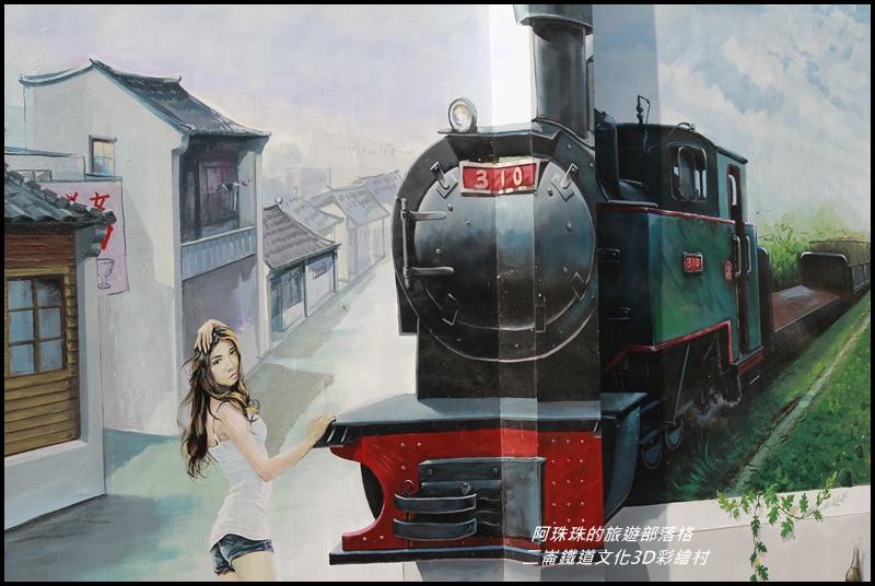二崙鐵道文化3D彩繪村18.JPG