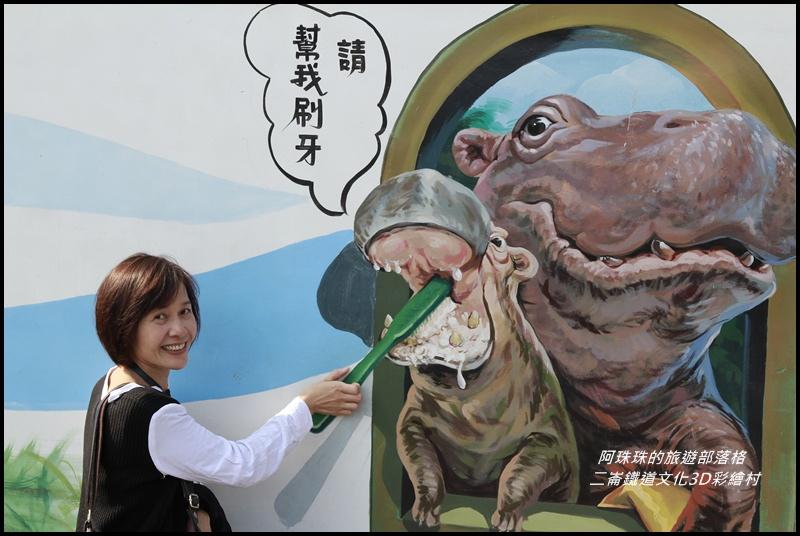 二崙鐵道文化3D彩繪村31.JPG