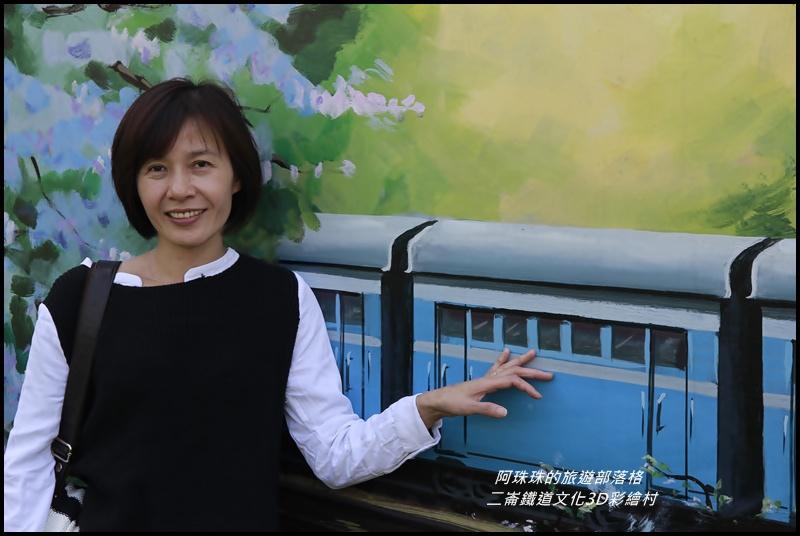 二崙鐵道文化3D彩繪村36.JPG