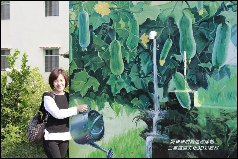 二崙鐵道文化3D彩繪村35.JPG