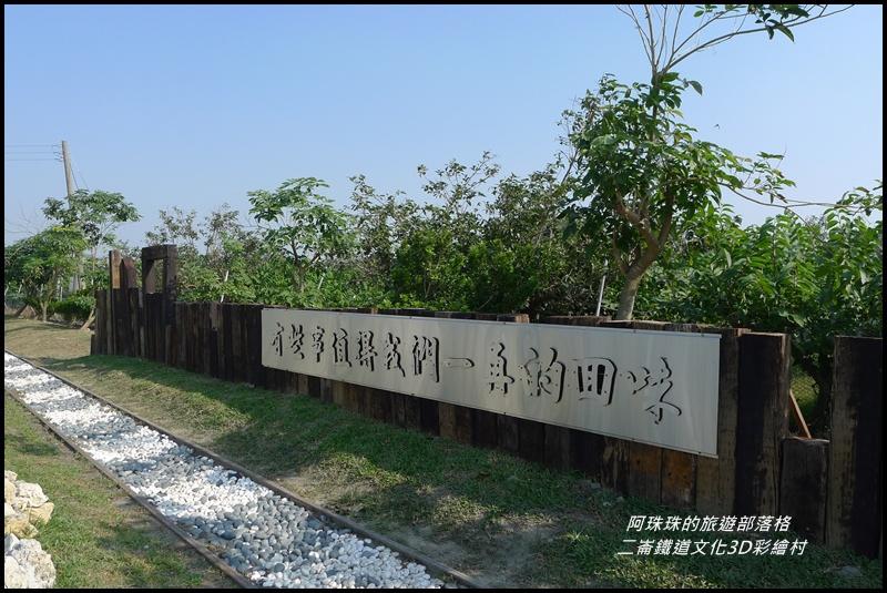 二崙鐵道文化3D彩繪村42.JPG