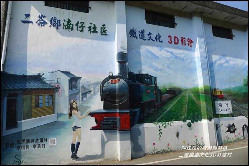 二崙鐵道文化3D彩繪村44.JPG