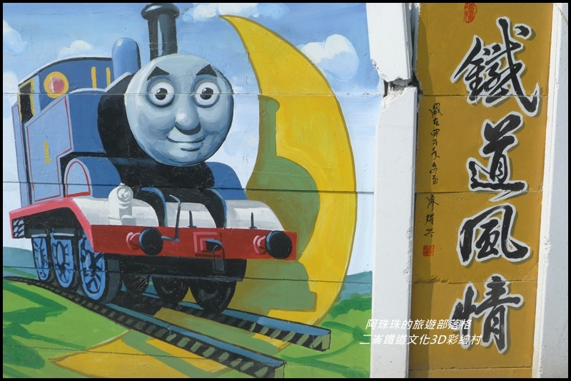 二崙鐵道文化3D彩繪村55.JPG