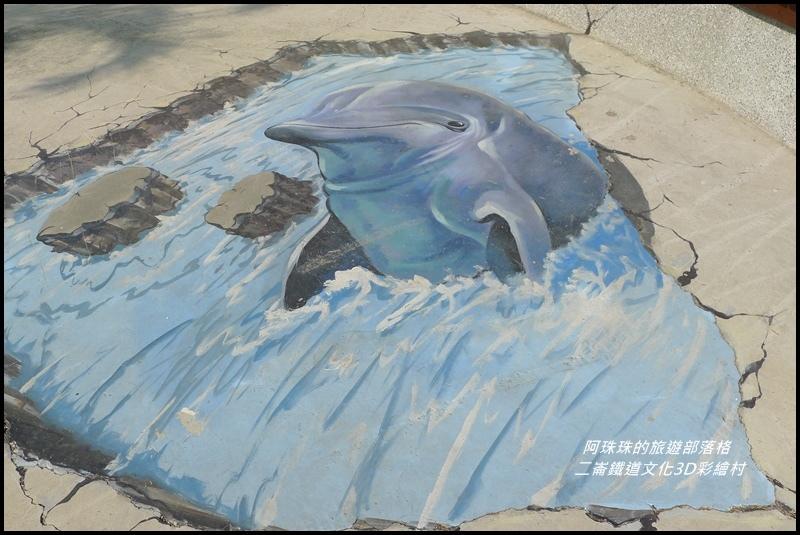 二崙鐵道文化3D彩繪村61.JPG