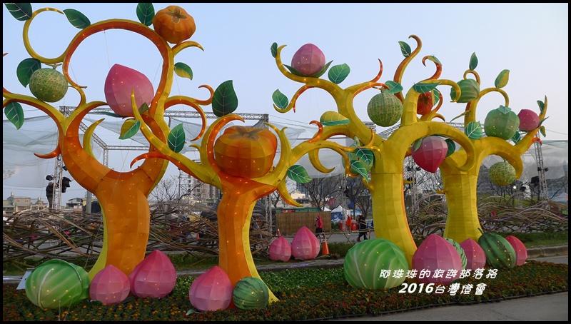 2016台灣燈會1.JPG