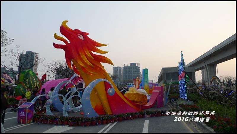 2016台灣燈會9.JPG