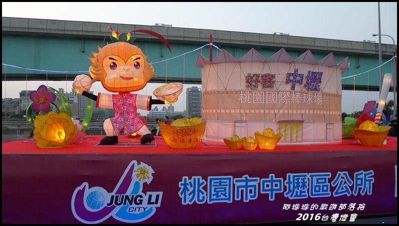 2016台灣燈會17.JPG