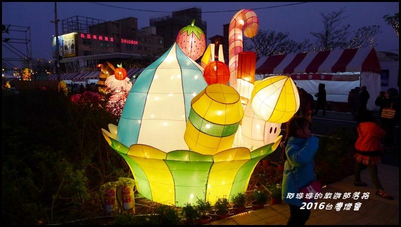 2016台灣燈會20.JPG
