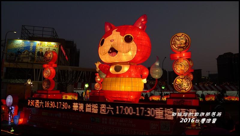 2016台灣燈會23.JPG
