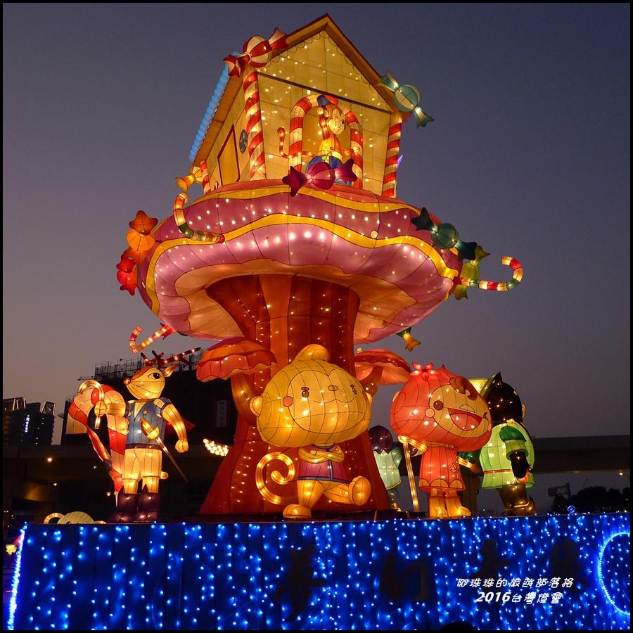 2016台灣燈會26.JPG