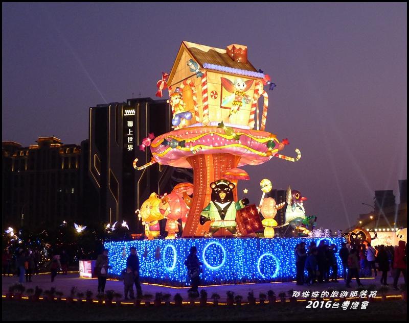 2016台灣燈會29.JPG