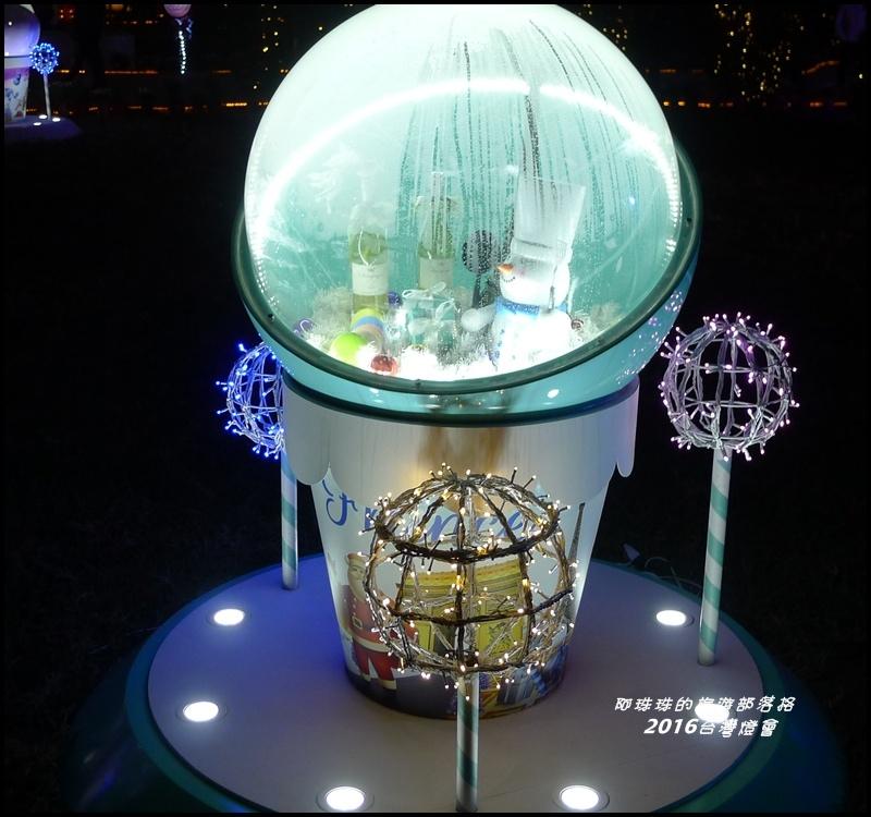 2016台灣燈會30.JPG