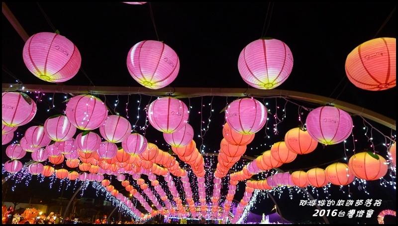 2016台灣燈會35.JPG
