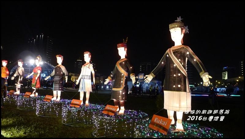 2016台灣燈會41.JPG