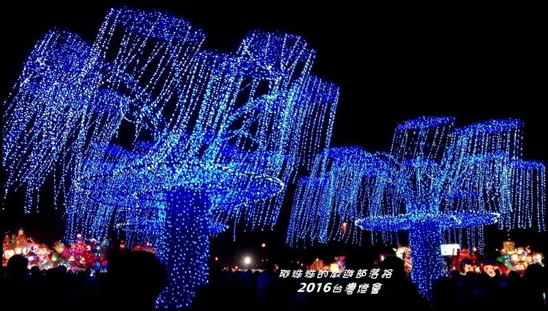2016台灣燈會45.jpg
