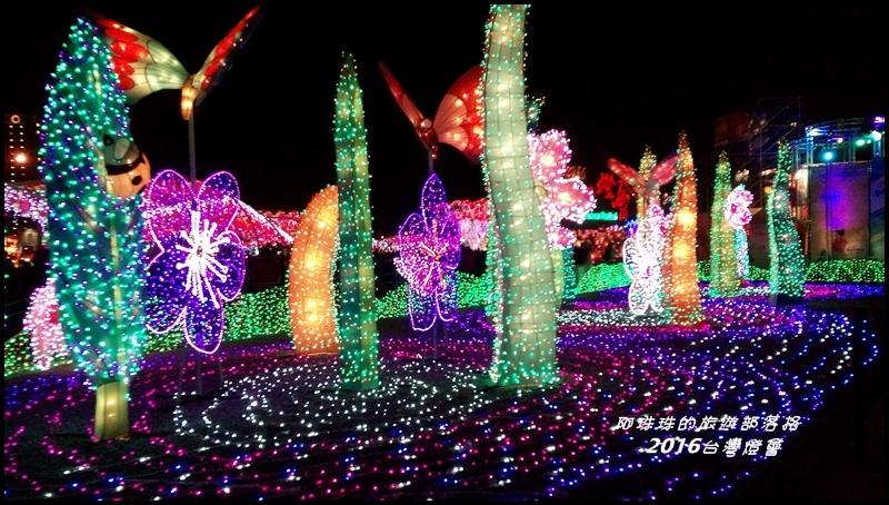 2016台灣燈會46.jpg