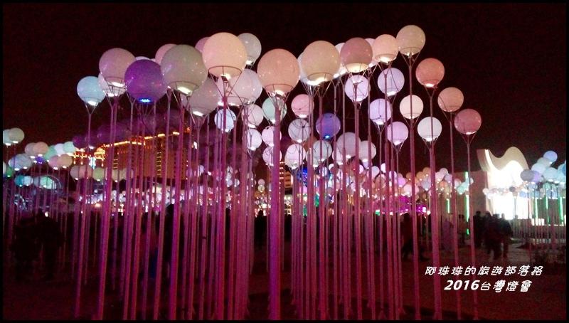 2016台灣燈會50.jpg