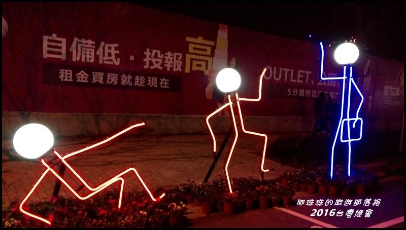 2016台灣燈會55.jpg