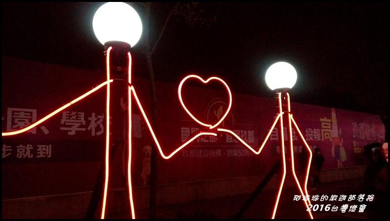2016台灣燈會56.jpg