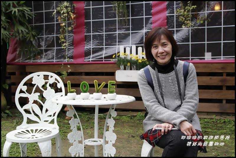 碧絡角庭園咖啡2.JPG