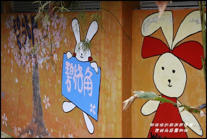 碧絡角庭園咖啡30.JPG
