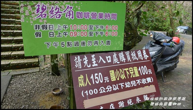 碧絡角庭園咖啡52.JPG