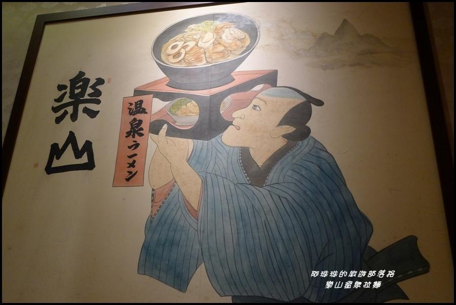 樂山溫泉拉麵2.JPG