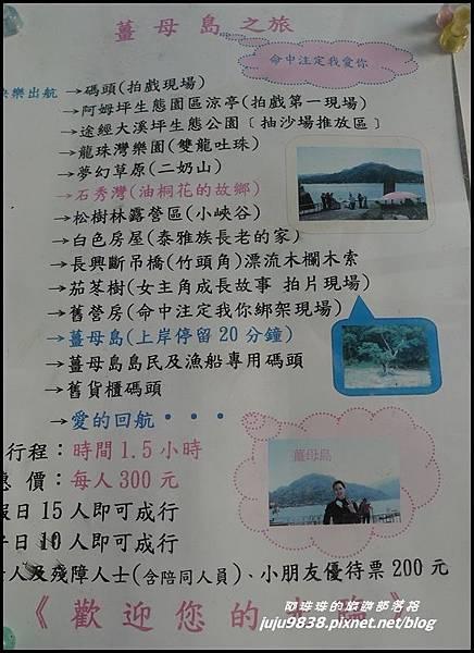 石門水庫薑母島之旅78.JPG
