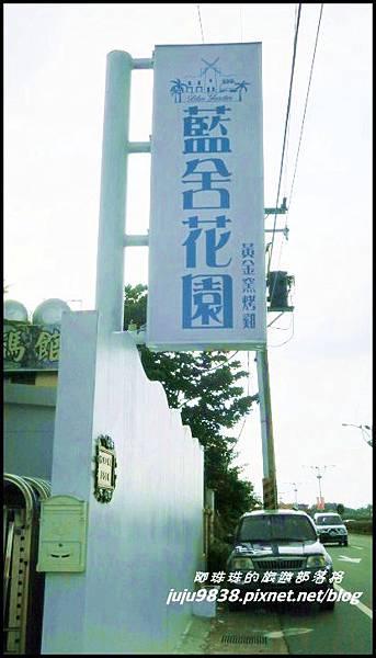 藍舍花園3.JPG