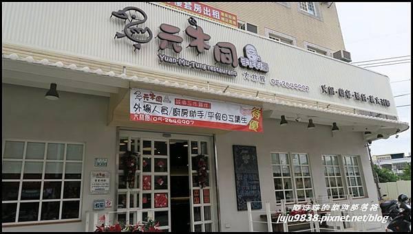 元木同手作料理24.JPG
