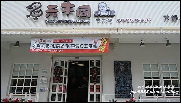 元木同手作料理34.JPG
