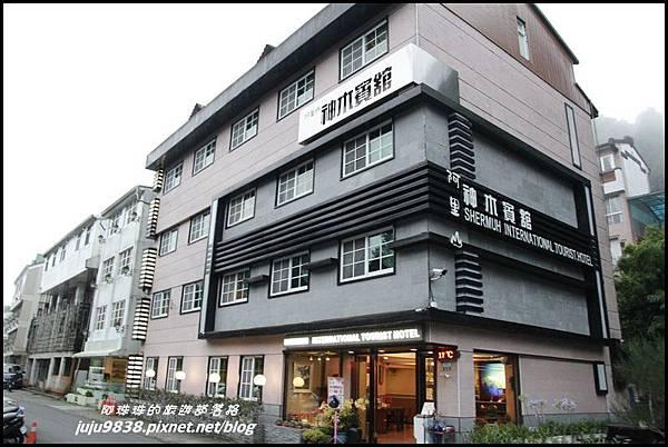 阿里山神木賓館 10.JPG