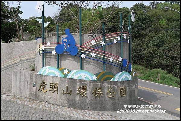 環保公園15.JPG