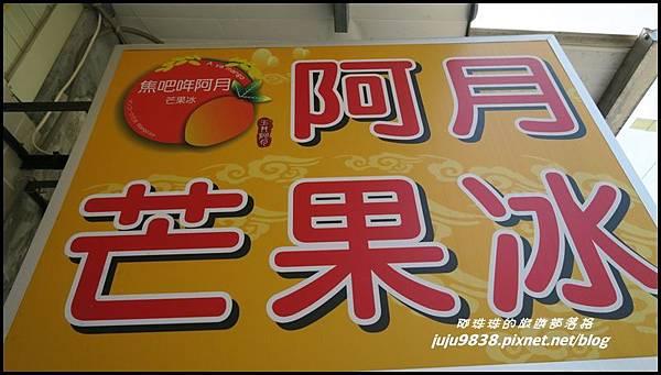 玉井芒果冰10.JPG