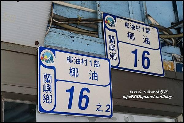 蘭嶼美食35.JPG