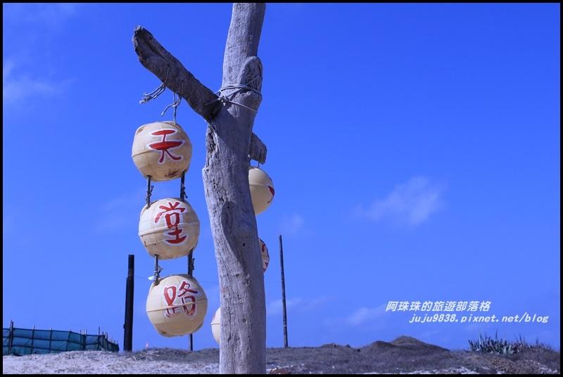 澎湖天堂路1.JPG