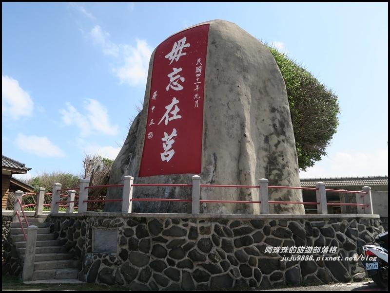 澎湖眷村文化園區25.JPG