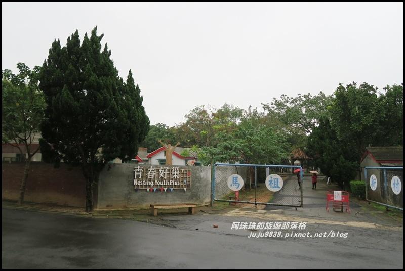 馬祖新村35.JPG