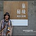 馬祖新村63.JPG