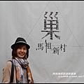 馬祖新村67.JPG