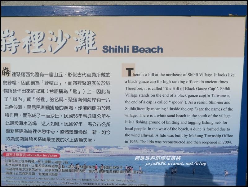 蒔裡沙灘4.JPG