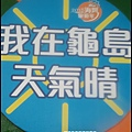 龜山島74.JPG